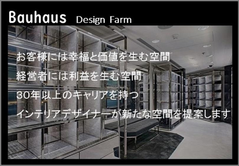商業施設設計、デザイン、企画